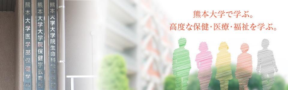 熊本大学で学ぶ。高度な保健・医療・福祉を学ぶ