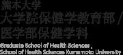 熊本大学大学院保健学教育部・医学部保健学科